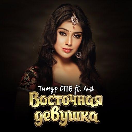 Тимур Спб альбом Восточная девушка (feat. Ami)