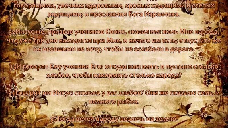 Евангелие от Матфея (Читает Валентин Клементьев)