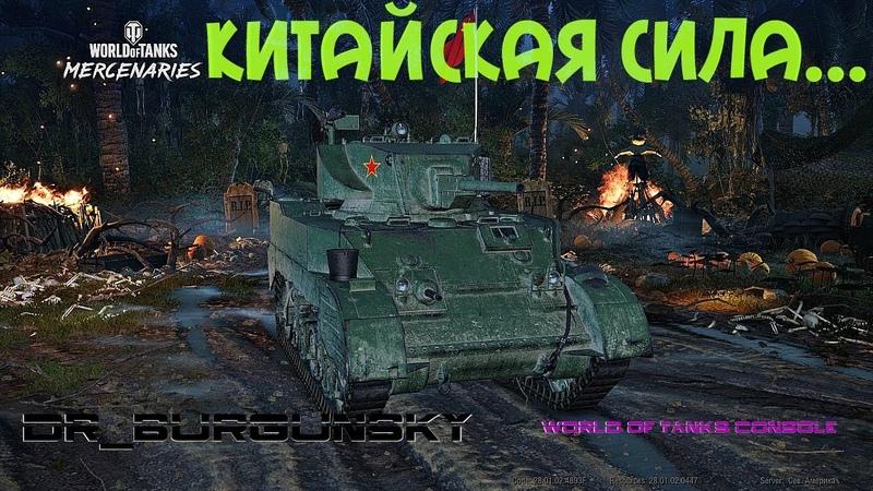 Китайская сила of Tanks PS4