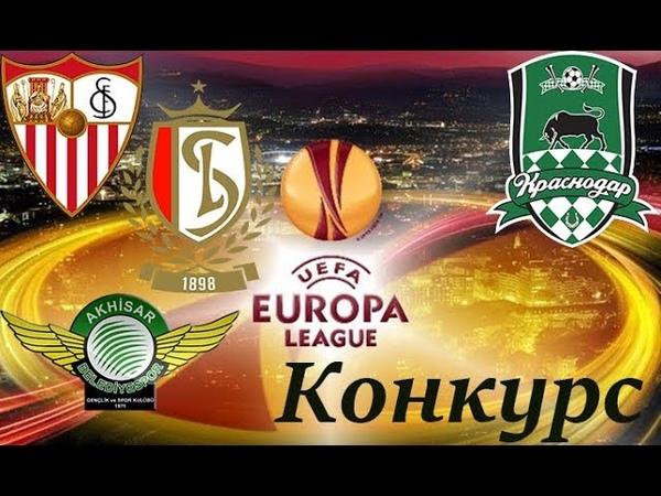Лига Европы! Акхисар - Стандард / Севилья - Краснодар / Конкурс