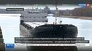 Новости на Россия 24 • Первые суда открыли навигацию на Верхней Волге