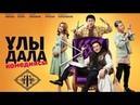 Улы дала кино комедиясы ( Толык нуска 2019 )