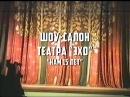 Шоу-салон к 15-летию эстрадно-поэтического театра ЭХО (07.12.1996)