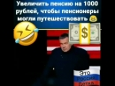 ХА ХА ХА это Россия!