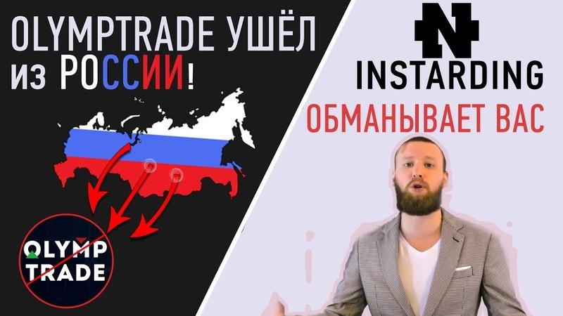 OLYMPTRADE закрыт в России, как INSTARDING обманывает людей!