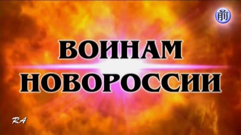 Музыка Новороссии. Воинам Новороссии. Герой (сл. и муз. Денис Клявер).