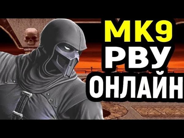 НЕКРОС ОЗВЕРЕЛ И РАЗРЫВАЕТ ОНЛАЙН - Мортал Комбат 9