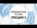 3 Введение в Java Обработка ошибок и исключения Технострим