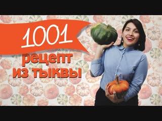1001 рецепт с тыквой Рецепты Bon Appetit