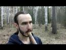 Игра на сякухати в лесу 08 05 18