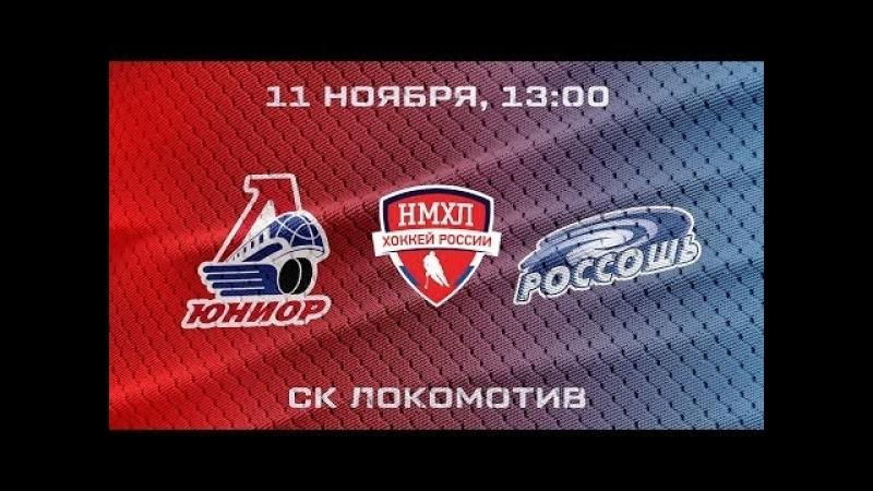 НМХЛ'17_18_ «Локо-Юниор» - «Россошь». Игра №2