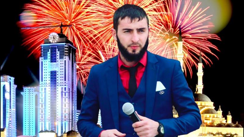 НОВИНКА ЧЕЧЕНСКАЯ 2018 Мохьмад Могаев Сан хьоме езар 2018