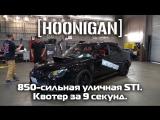 Hoonigan. 850-сильная уличная Subaru STI, проезжающая квотер за 9 секунд [BMIRussian]