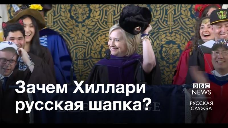Хиллари Клинтон в шапке-ушанке