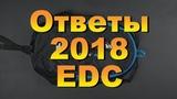 EDC 2018