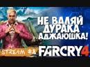 НЕ ВАЛЯЙ ДУРАКА, АДЖАЮШКА! farcry 4 episode 8