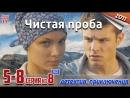 Чистая проба / HD 1080p / 2011 (детектив, приключения). 5-8 серия из 8