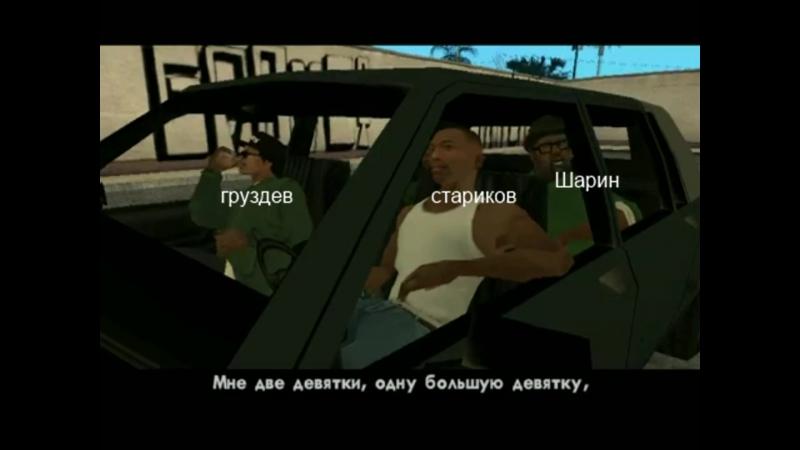 GTA memes