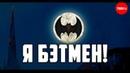 Я БЭТМЕН - ЭМИ УОР | RUS VOICE [НАУКА]