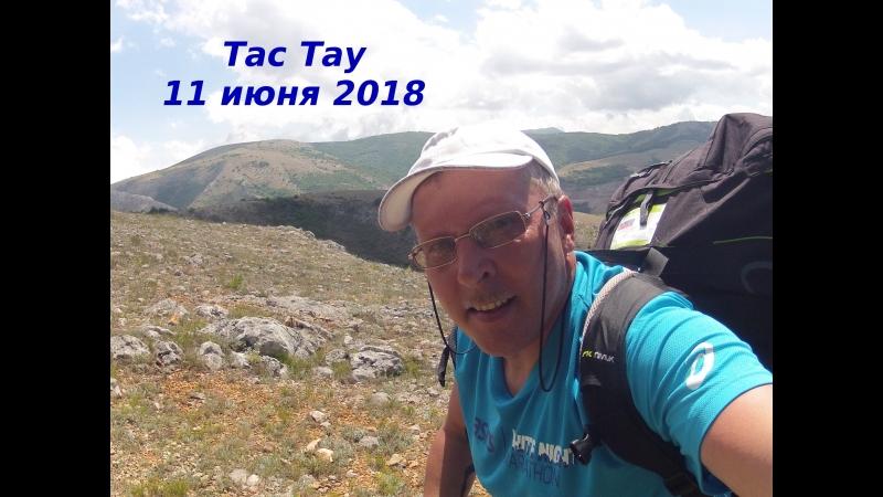 Тас_Тау_11