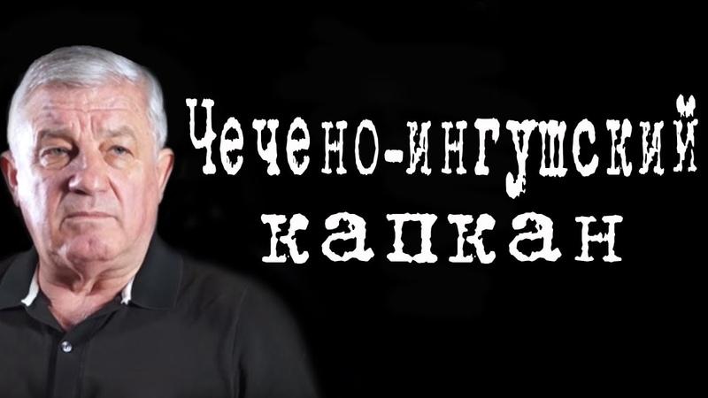 Чечено ингушский капкан СергейПопов про арцхоевцев третья ветвь ингуши чеченцы и арцхоевцы