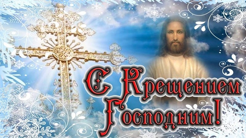 Поздравляю С Крещением Господним!