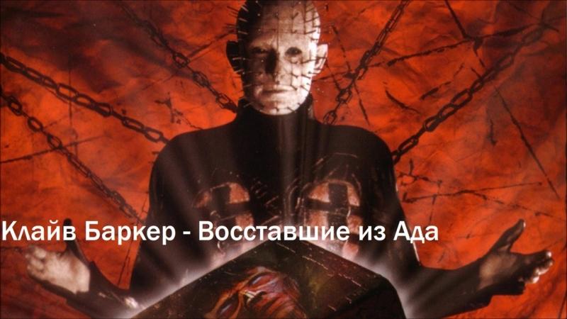 Клайв Баркер-Восставшие из Ада