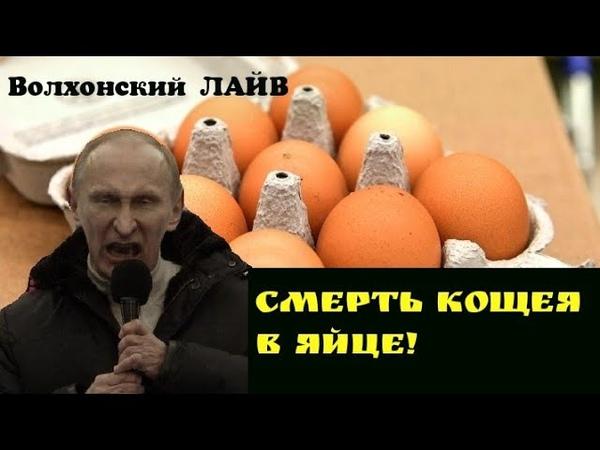 Смерть Кощея в яйце ПРОРОЧЕСТВО