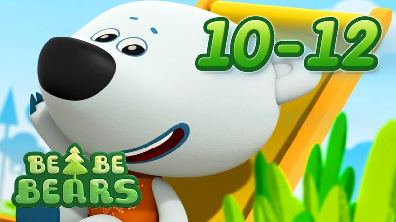 BE BE BEARS - All episodes compilation 10-12 kids cartoon shows - 2017 KEDOO animation for kids
