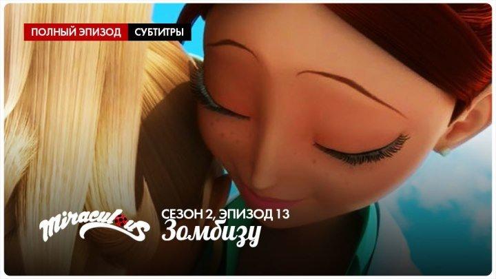 СЕЗОН 2, СЕРИЯ 13: ЗОМБИЗУ (Русские субтитры) - ПОЛНАЯ СЕРИЯ | Miraculous 2: Приключения Ледибаг и Кота Нуара
