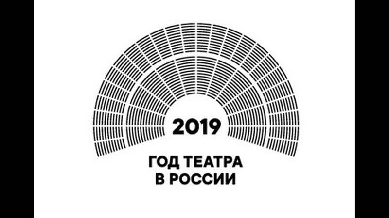 Год Театра. Театр ХамелеоН (г.Зеленодольск)