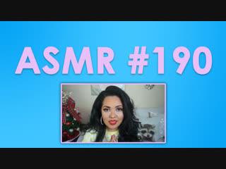 #190 ASMR ( АСМР ): Crystal - рейки, восстановление ауры, движение рук, тихий разговор, ролевая игра