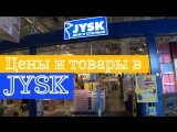 Цены в магазине JYSK. Обзор товаров для дома / Hi Glebov