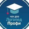 ЧОУ ДПО «Логопед-Профи» – курсы, семинары