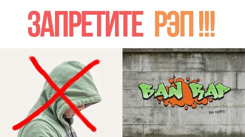 СКРЕПЫ Запретите Рэп