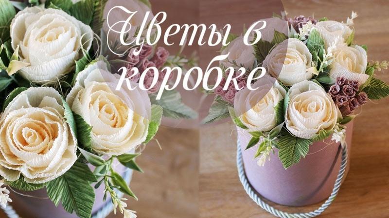 Букет в шляпной коробке Цветы из бумаги в коробке Собираем букет роз в коробочке