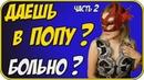 ДАЁШЬ В ПОПКУ ? откровенное интервью (ч. 2) Юля