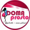 DOMA-PROSTO - Ваш уютный магазин!