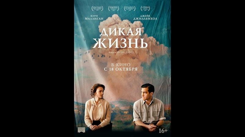 ДИКАЯ ЖИЗНЬ. Русский трейлер. В кино с 18 октября
