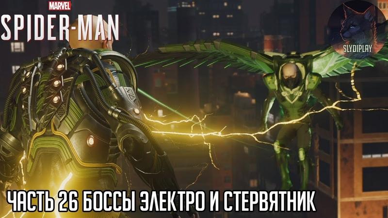 Spider man (2018) прохождение часть 26 Боссы Электро и Стервятник
