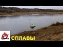 Сплав на плоту по реке Волга в апреле 2017 года