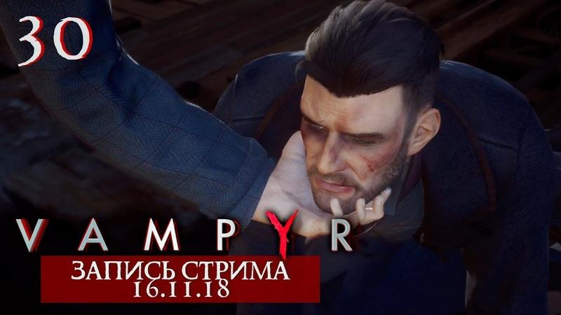 Прохождение Vampyr - Драка с Маккаллумом 30