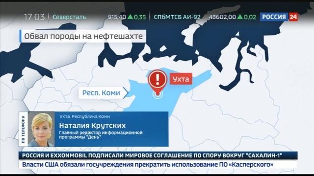 Новости на Россия 24 • Обвал на шахте в Коми: на аварийном участке работали 6 человек