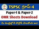 TSPSC Group-4 OMR Sheets Download | How to download TSPSC Group-4 OMR Answer Sheets 2018