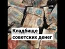 Захоронение миллиарда советских рублей
