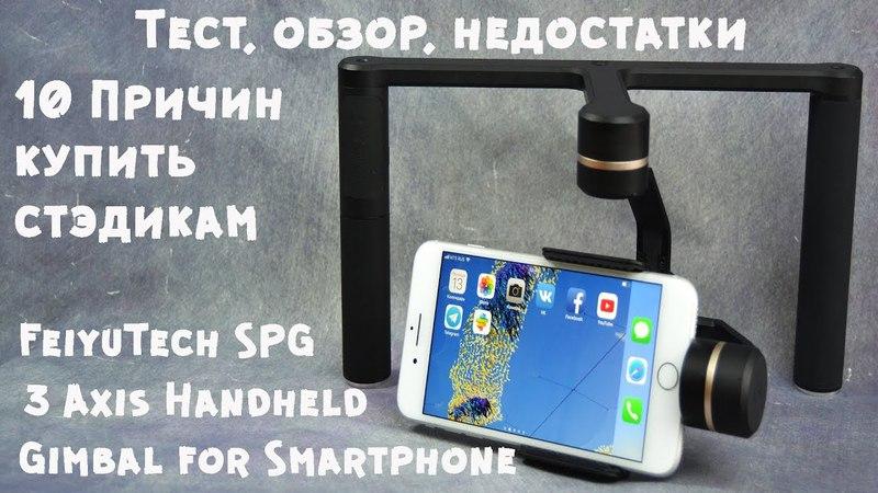 Feiyu Tech SPG Plus 3-Axis Smartphone Gimbal II 10 ЗА и 5 Против II Обзор стэдикама II Тест II