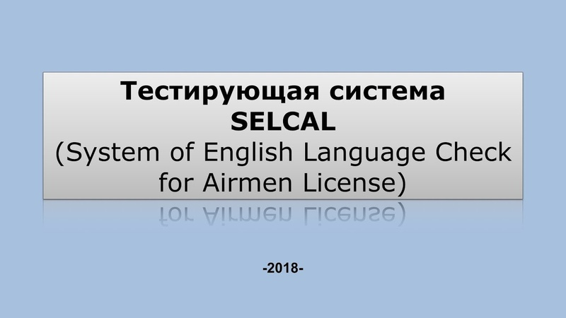 SELCAL ICAO TEST DESCRIPTION (RUS)