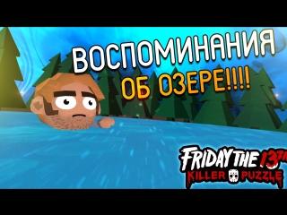 Friday the 13th Killer Puzzle ► ВОСПОМИНАНИЯ ОБ ОЗЕРЕ!!! (Прохождение №1)