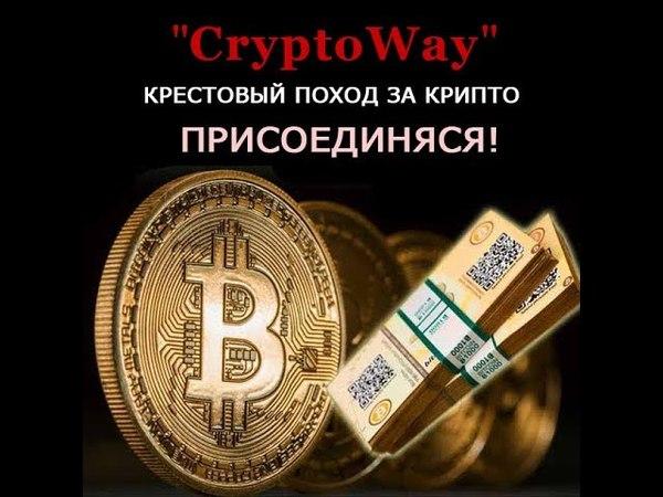 КРИПТО инвестиции в крипто валюты для начинающих 2018