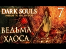 Дмитрий Бэйл Прохождение Dark Souls Prepare To Die Edition Часть 7 БОСС 5 ВЕДЬМА ХАОСА КВИЛЕГ